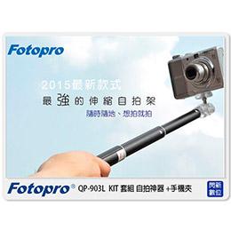 FOTOPRO QP-903 L 自拍棒套組