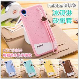 Apple/Htc/Sony/三星 Fabitoo法比兔冰淇淋手機套