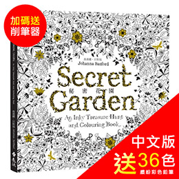 秘密花園 紓壓著色繪本 百分百正版 送 36色彩色鉛筆