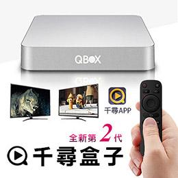 全新二代千尋影視家庭娛樂電視盒