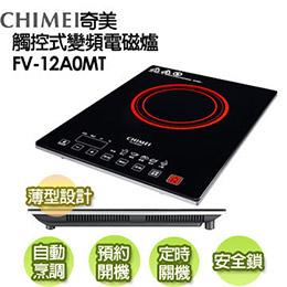 奇美 薄型觸控式變頻電磁爐 FV-12A0MT