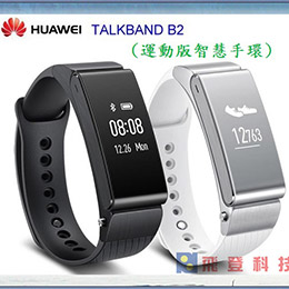 華為HAUWEI Talkband B2智慧手環