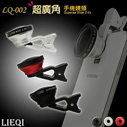 超大廣角 LQ-002 通用型 手機鏡頭