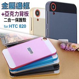 HTC desire 820 手機套 金屬邊框+壓克力背板二合一手機殼
