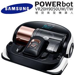 SAMSUNG VR20H9050UW/TW POWERbot 掃地機器人