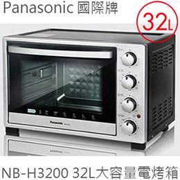 Panasonic 國際牌 NB-H3200 32L 雙溫控/發酵烤箱