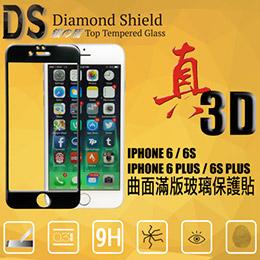 IPhone 6S系列 3D鍍弧面滿版玻璃保護貼