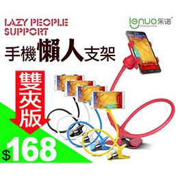 Lenuo樂諾 懶人手機支架