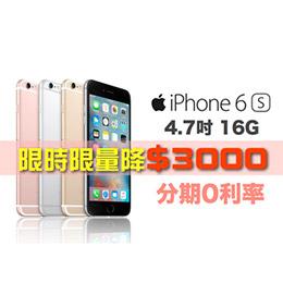 Apple iPhone 6s 4.7吋 16G