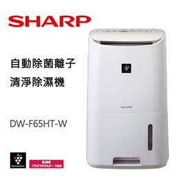 SHARP夏普 6.5L 清淨除濕機 DW-F65HT-W 智慧除濕