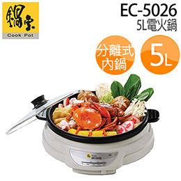 鍋寶 EC-5026 5公升電火鍋