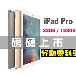 iPad Pro 台灣原廠公司貨 32G Wi-Fi