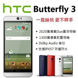 HTC BUTTERFLY 3 5.2吋 8核心蝴蝶機3代