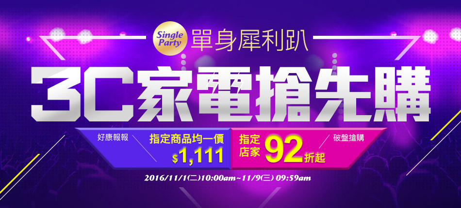 【【1101-1107】單身犀利趴~3C家電搶先購