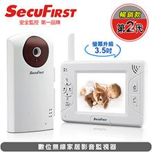 【SecuFirst】數位無線家居影音監視器