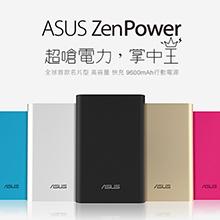ASUS ZenPower 9600mAh 原廠行動電源