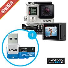 GoPro HERO4 銀色觸控進階Lexar-超速633X 95Mb32G記憶卡組(忠欣公司貨)