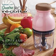 recolte 麗克特 RCP-2 Quatre 時尚冰沙食物調理機