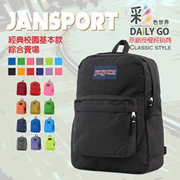 JANSPORT 超人氣素面後背包