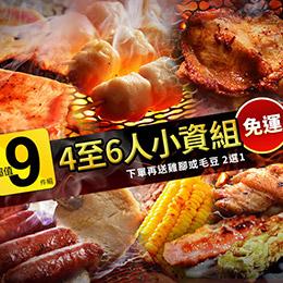 超值烤肉9件組