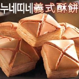驚爆價!韓國 Samlip SPC義式酥餅