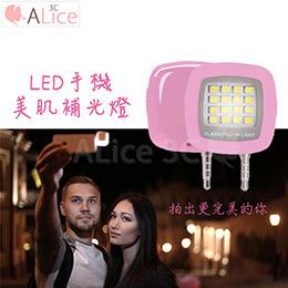 美肌神燈 手機補光燈 LED 閃光燈 雙色溫
