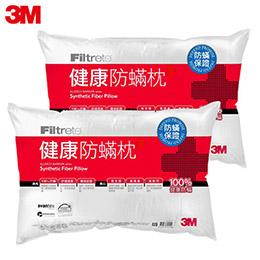 3M Filtrete 防蹣枕心 超值兩入組