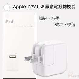 Apple 系列 12W USB原廠電源轉接器(原廠包裝)