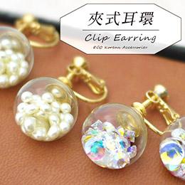 純淨透明質感珍珠鑽結晶大力丸小燈泡 夾式耳環