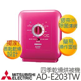 三菱 AD-E203TW 溫控烘被機