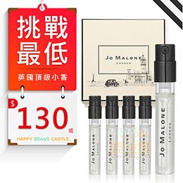 Jo Malone 英國經典香水 女性香水 試管小香 1.5ml