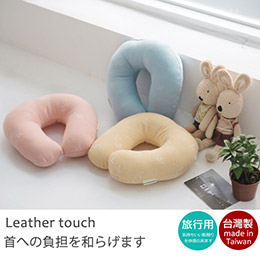 U型舒適頸枕