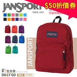 JANSPORT 百搭基本款 素色後背包