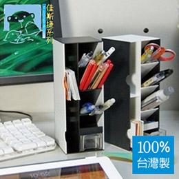 小斑馬桌面整理盒-JUSKU佳斯捷