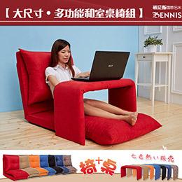 多功能和室桌椅組