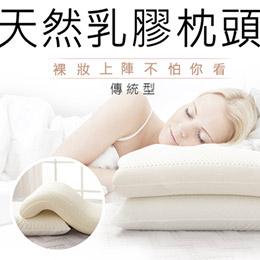 天然透氣 乳膠枕(送枕套)