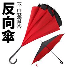 抗UV反向雨傘神美傘