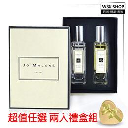 Jo Malone 經典香水系列30ml 禮盒組