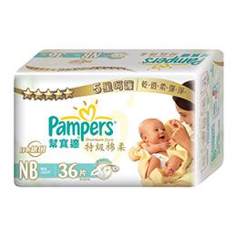 幫寶適 特級棉柔嬰兒紙尿布(36片X8包)