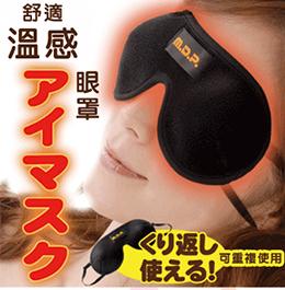 舒適溫感眼罩