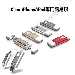 iKlips-極速多媒體行動碟 【16G】