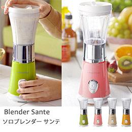 日本麗克特 Sante迷你果汁機