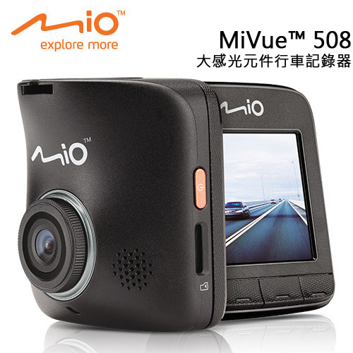 MIO MiVue508大感光元件行車記錄器