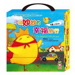 小雞妙妙的幸福旅行(全套6冊+6CD)