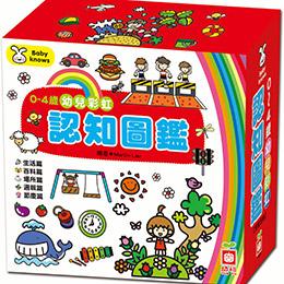 0~4歲幼兒彩虹認知圖鑑(全套五冊)