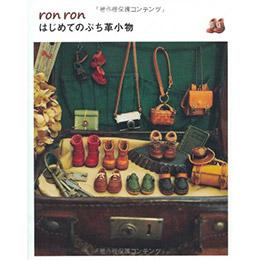 ronron製作精巧可愛皮革小物飾品手藝集