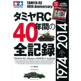 TAMIYA RC田宮遙控車40年全紀錄專集