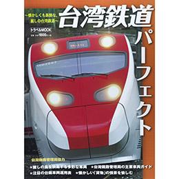 台灣鐵道車輛完全解析專集