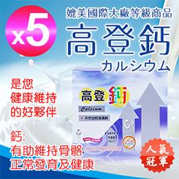 S美人高登鈣(5盒)