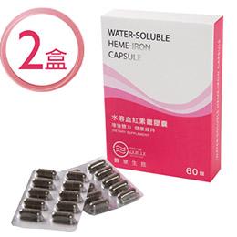 酵泉生技-水溶血紅素鐵膠囊 60顆/盒 ╳ 2盒